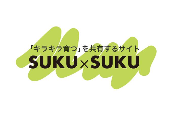 sukusuku_gr